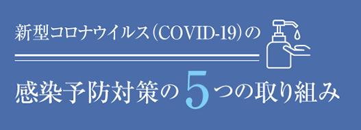 新型コロナウイルス(COVID-19)の感染予防対策の5つの取り組み
