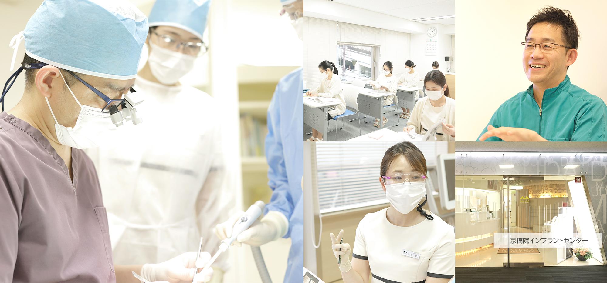 増田歯科医院 京橋院