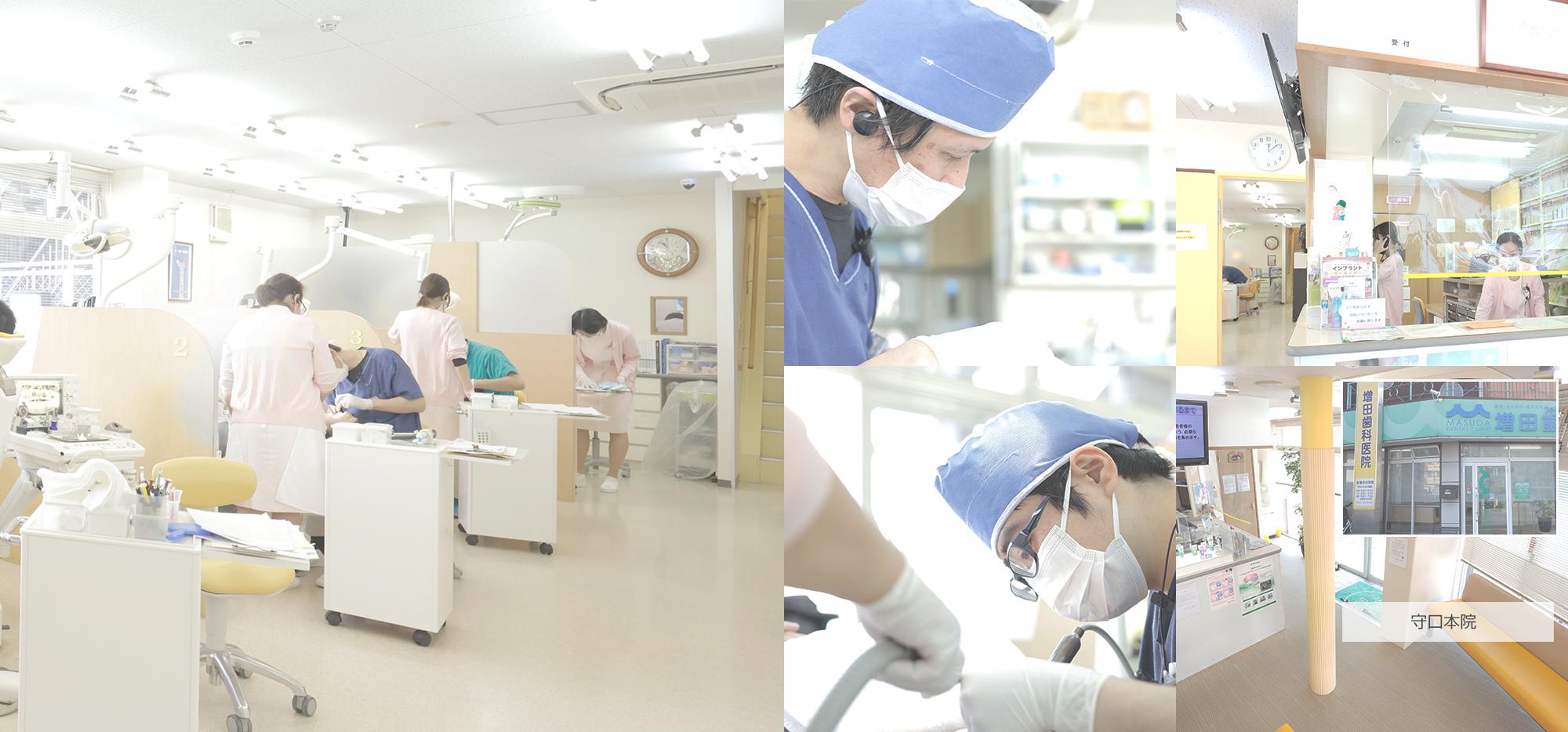 増田歯科医院 守口本院